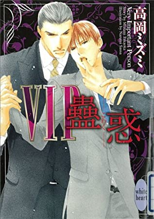 VIP 蠱惑 (講談社X文庫ホワイトハート(BL))