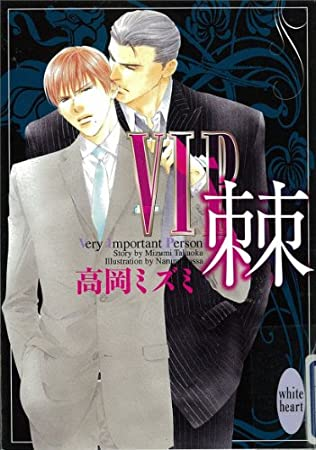 VIP 棘 (講談社X文庫ホワイトハート(BL))