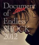 Document of Endless SHOCK 2012 -明日の舞台へ-(Blu-ray)