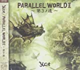 PARALLEL WORLDII~第3ノ道~ (MINI ALBUM)
