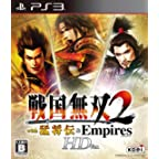 戦国無双2 with 猛将伝 & Empires HD Version - PS3