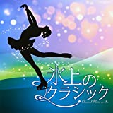 氷上のクラシック~CLASSICAL MUSIC ON ICE V.A. (2013)