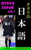 OTAKU JAPAN (Otaku no nihongo) vol.1