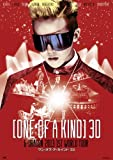 映画 ONE OF A KIND 3D ~G-DRAGON 2013 1ST WORLD TOUR~ DVD[初回版]