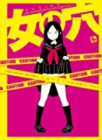 女の穴 (RYU COMICS) [Kindle版]