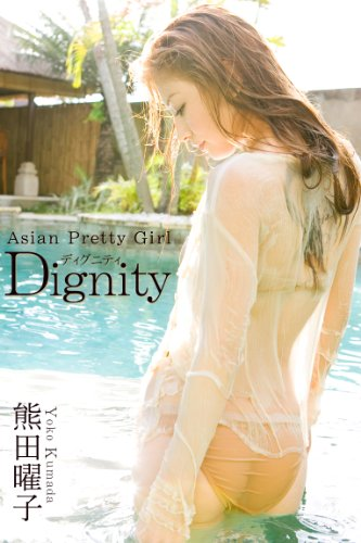 Asian Pretty Girl 熊田曜子 -Dignity-