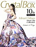 「Crystal Box ~Minori Chihara Music Clip Collection~ [Blu-ray]」のサムネイル画像
