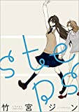 「steps (百合姫コミックス)」のサムネイル画像