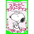 A Peanuts Book featuring SNOOPY for School Children (3) スヌーピーのラブリーデイズ (角川つばさ文庫)