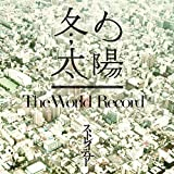 �ߤ�����/The World Record(��������)(DVD��)