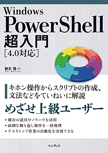 Windows PowerShell超入門[4.0対応]
