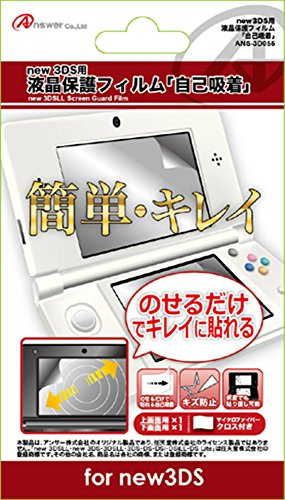 new 3DS用 液晶画面保護フィルム 自己吸着