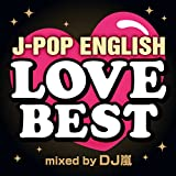 J-POP ENGLISH LOVE BEST Mixed by DJ 嵐