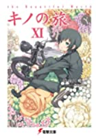 キノの旅XI the Beautiful World (電撃文庫) [Kindle版]