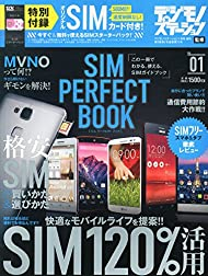 『SIM PERFECT BOOK』