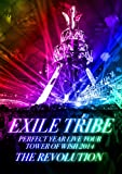「EXILE TRIBE PERFECT YEAR LIVE TOUR TOWER OF WISH 2014 ~THE REVOLUTION~ (DVD5枚組) (初回生産限定豪華盤)」のサムネイル画像