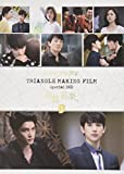 TRIANGLE MAKING FILM Special DVD 喜怒哀楽 初回限定盤<下巻>