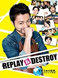 「REPLAY&DESTROY Blu-ray-BOX(Blu-ray Disc)」のサムネイル画像