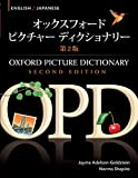「Oxford Picture Dictionary English-Japanese Edition: Bilingual Dictionary for Japanese-speaking teena...」のサムネイル画像