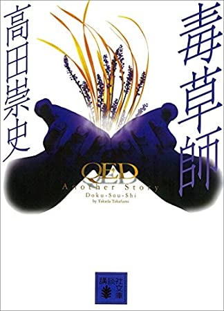QED Another Story 毒草師 (講談社文庫)