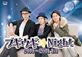 ブギウギ★Night 2010~2011 1st [DVD]