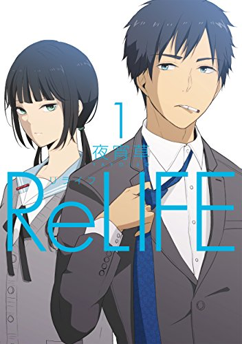 ReLIFE 1 電子書籍: 夜宵草: Kindleストア
