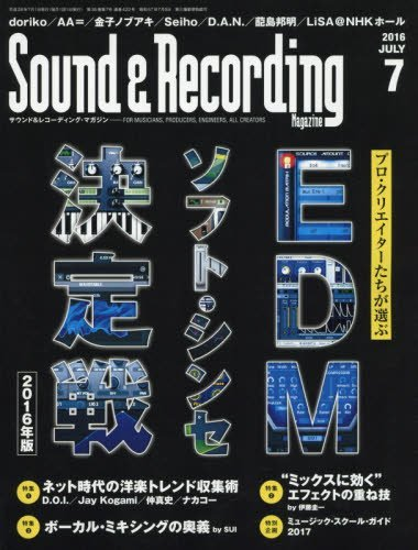 Sound & Recording Magazine (サウンド ア…