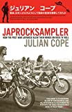 「Japrocksampler (English Edition)」のサムネイル画像