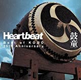 Heartbeat  Best of KODO 25th Anniversary(期間生産限定盤)