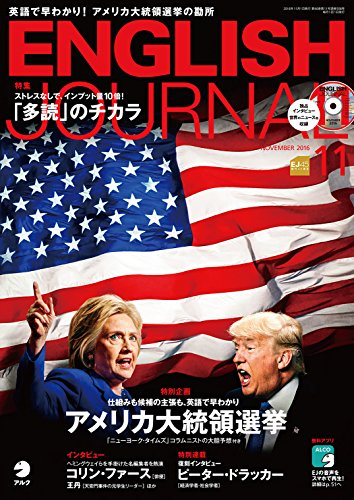 ENGLISH JOURNAL 2016年11月号