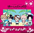 DYNAMIC CHORD Vacation Trip CD series [rêve parfait]