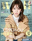 with 2017年3月号【雑誌】