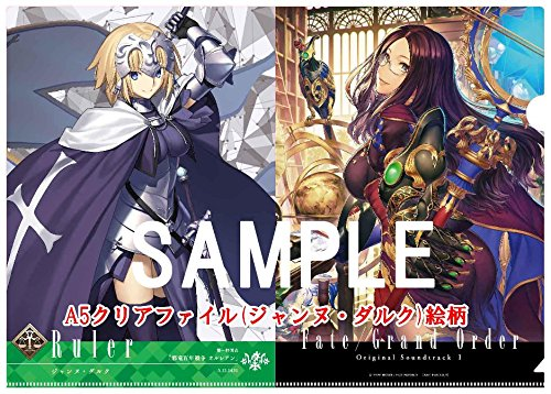 【Amazon.co.jp限定】Fate/Grand Order Original Soundtrack I (オリジナル特典:「A5クリアファイル(ジャンヌ・ダルク)」付) (初回仕様限定盤)