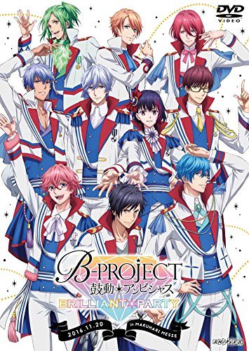 B-PROJECT~鼓動*アンビシャス~ BRILLIANT*PARTY(初回仕様限定版) [DVD]