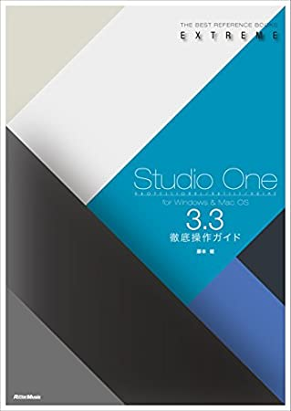 Studio One 3.3徹底操作ガイド THE BEST REFERENCE BOOKS EXTREME