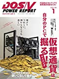 「DOS/V POWER REPORT (ドスブイパワーレポート) 2018年1月号[雑誌]」のサムネイル画像