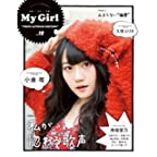 "【Amazon.co.jp限定】別冊CD&DLでーた My Girl vol.18 ""VOICE ACTRESS EDITION"" 南條愛乃 生写真付"