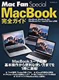「Mac Fan Special MacBook完全ガイド MacBook・MacBook Air・MacBook Pro/macOS Sierra対応」のサムネイル画像