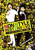 「NON STYLE BEST LIVE DVD~「コンビ水いらず」の裏側も大公開! ~」のサムネイル画像
