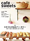 「cafe-sweets vol.183」のサムネイル画像