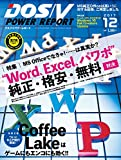 「DOS/V POWER REPORT 2017年12月号」のサムネイル画像