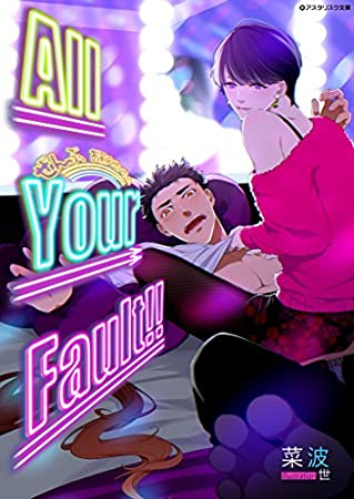 All Your Fault!! (アスタリスク文庫)