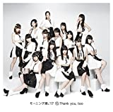 【Amazon.co.jp限定】15 Thank you,too(通常盤)(モーニング娘。'17 オリジナルA4クリアファイル(Amazon.co.jp ver.)付)
