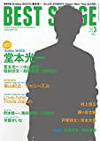 「BEST STAGE(ベストステージ) 2018年 03 月号 [雑誌]」のサムネイル画像