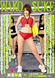 総合婦人肌着メーカーWAKOSUKE ~Sporty Collection 2018~ AVS collector's [DVD]