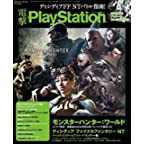 電撃PlayStation 2018年1/25号 Vol.654