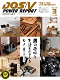 「DOS/V POWER REPORT 2018年3月号」のサムネイル画像