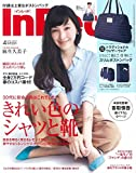 「In Red(インレッド) 2018年 4月号」のサムネイル画像
