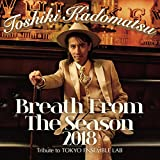 Breath From The Season 2018 ~Tribute to TOKYO ENSEMBLE LAB~(初回生産限定盤)(Blu-ray Disc付)