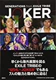 「GENERATIONS from EXILE TRIBE JOKER 2018年 04 月号 [雑誌]: J-GENERATION 増刊」のサムネイル画像